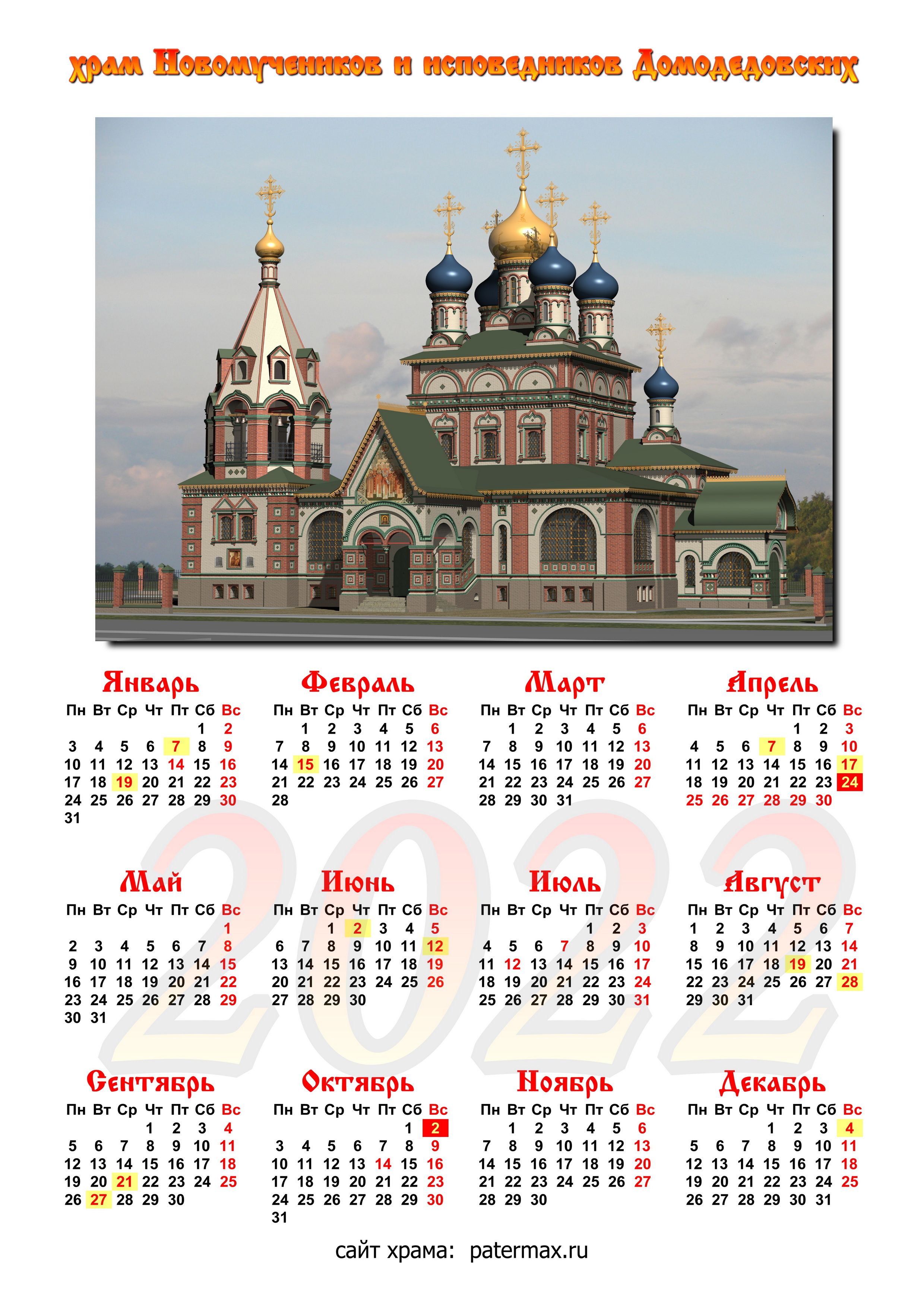 День 25 ноября в календаре